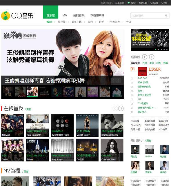 QQ音乐首页截图