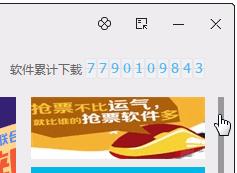 QQ软件管家内滚动截图