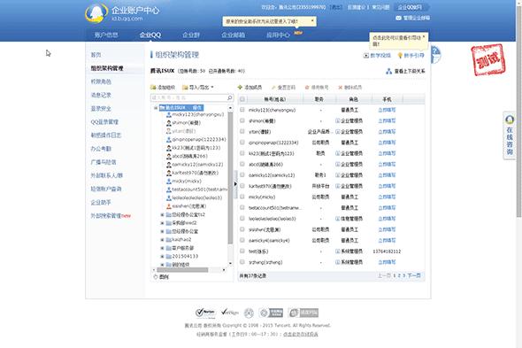 旧企业账户中心组织架构页面